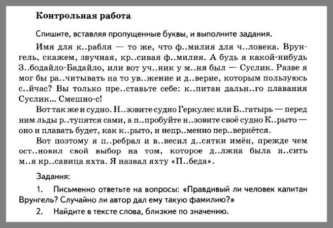 Русский язык 5 класс Разумовская. Контрольная работа 6