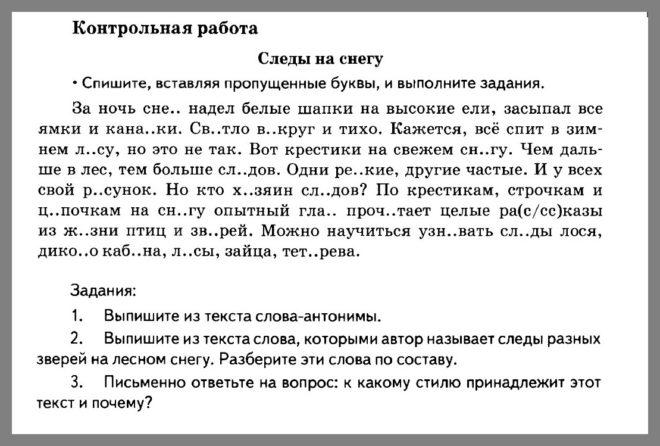Русский язык 5 класс Разумовская. Контрольная работа 7