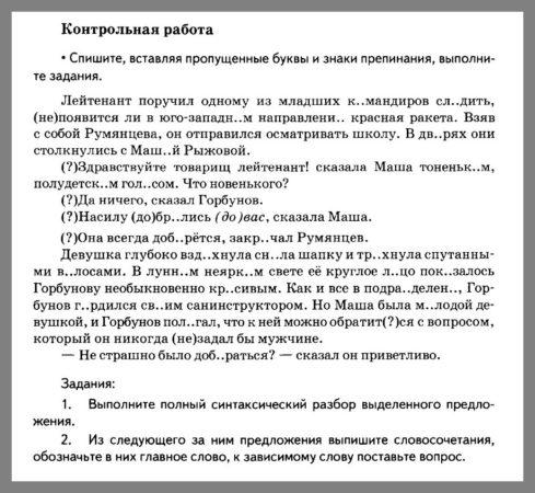 Русский язык 5 класс Разумовская. Контрольная работа 8