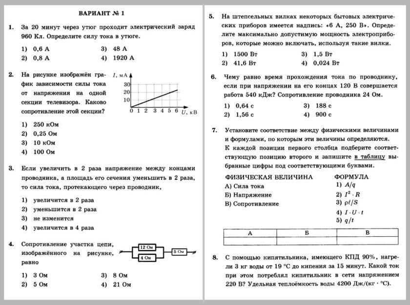 Физика 8 Перышкин. Контрольная работа № 3. Постоянный ток В1
