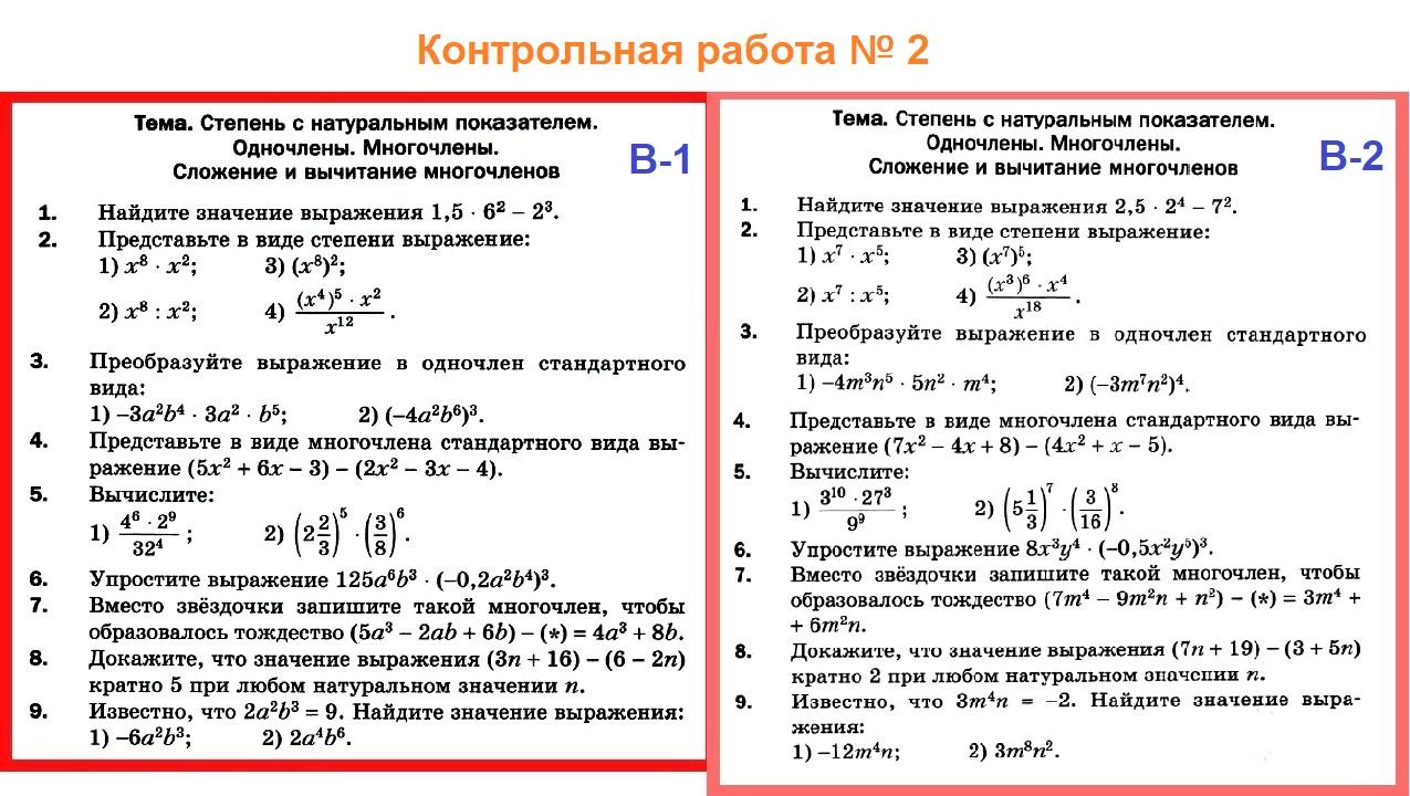 Контрольные работы по алгебре 7 мерзляк 2275