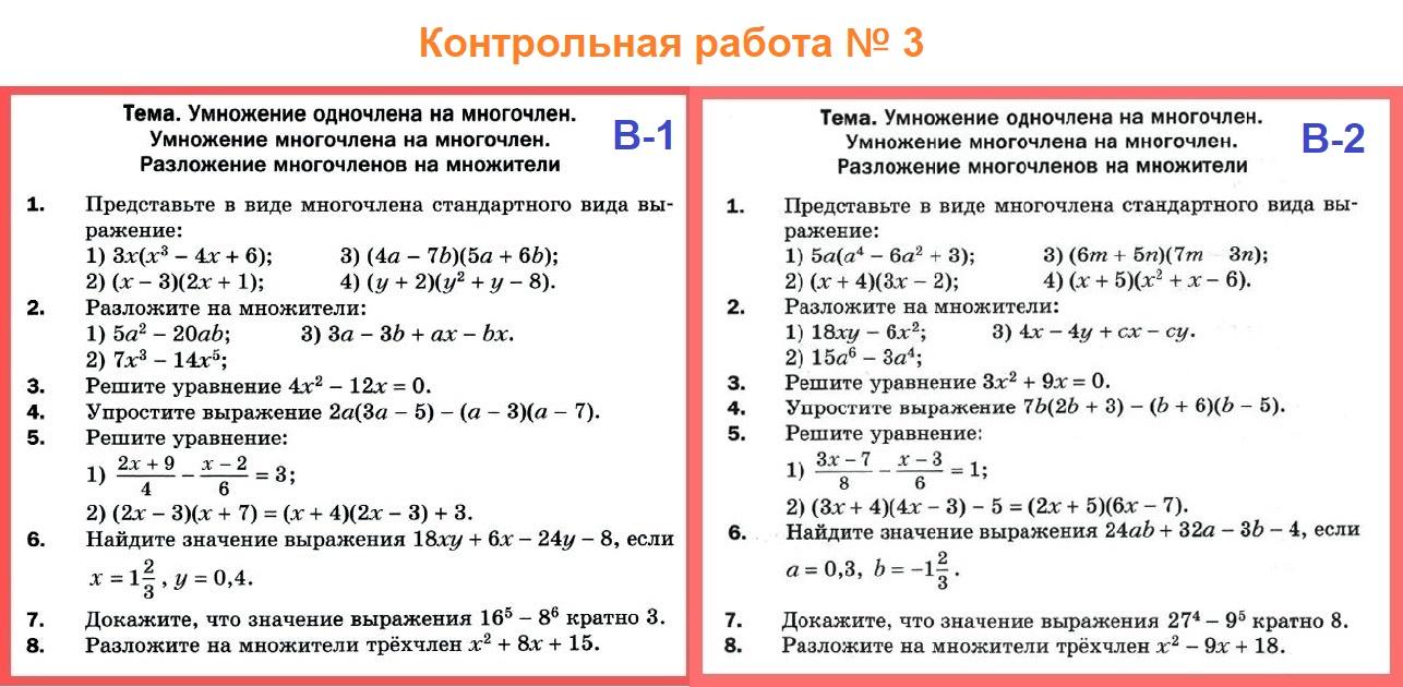 Контрольные работы по алгебре 7 мерзляк 1123