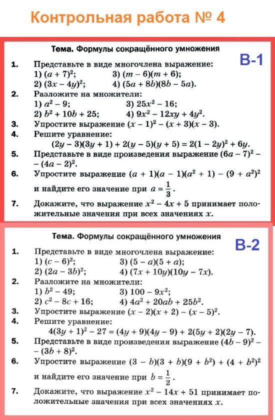 Алгебра 7 Контрольные Мерзляк ДМ