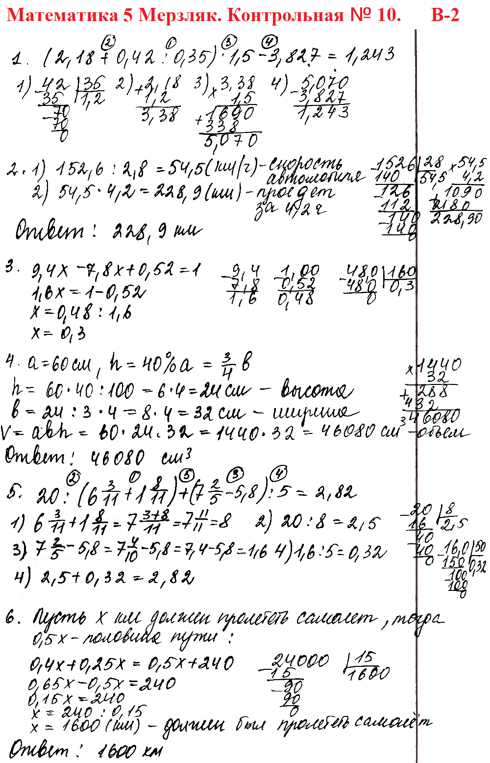 Математика 5 класс Мерзляк. Ответы на контрольную работу № 10 в2