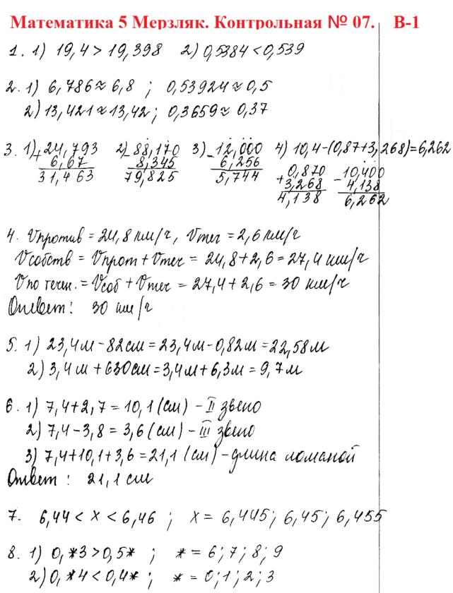 Математика 5 класс Мерзляк. Ответы на контрольную работу № 7 в1