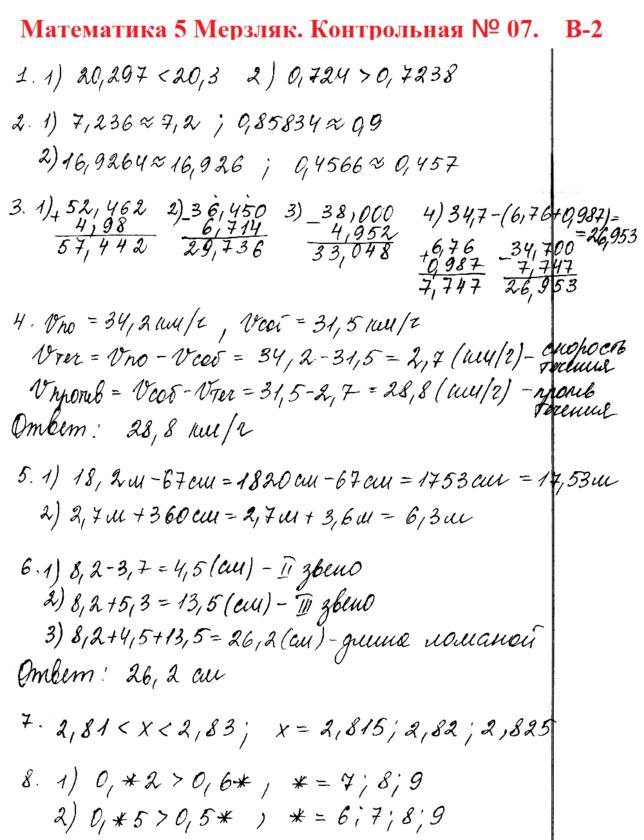 Математика 5 класс Мерзляк. Ответы на контрольную работу № 7 в2