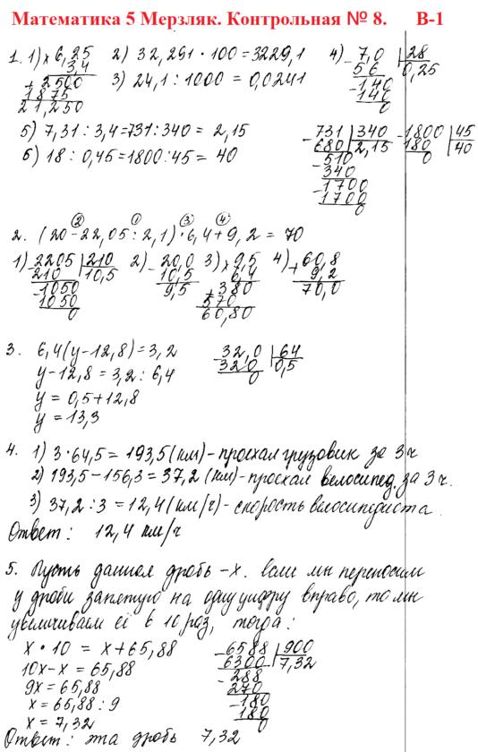 Математика 5 класс Мерзляк. Ответы на контрольную работу № 8 в1