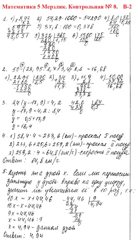 Математика 5 класс Мерзляк. Ответы на контрольную работу № 8 в2