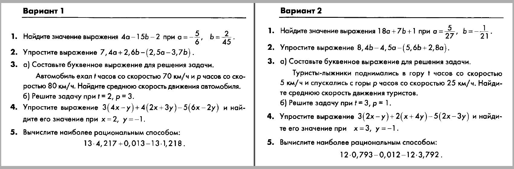 Итоговая контрольная работа алгебра 7 макарычев 9832