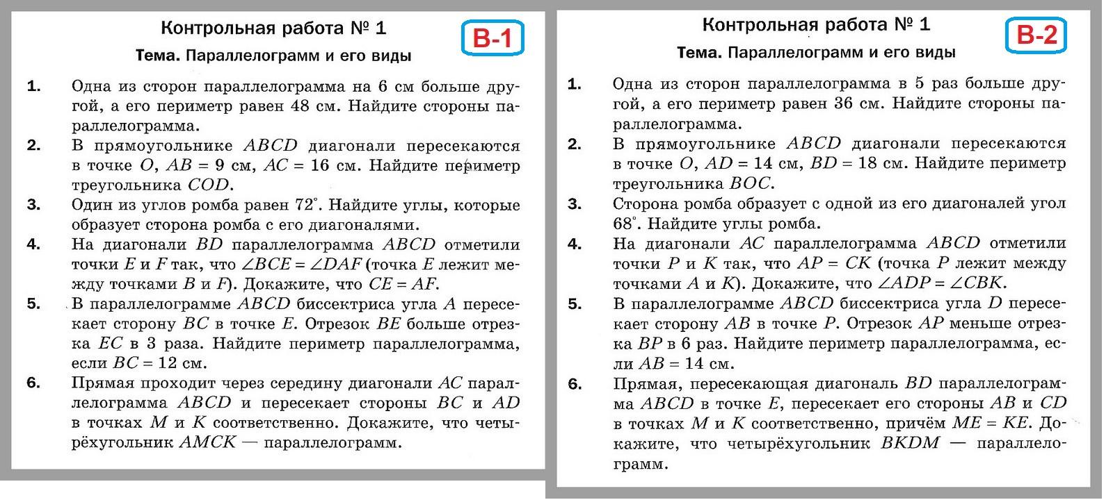 Геометрия 8 Мерзляк КР-1