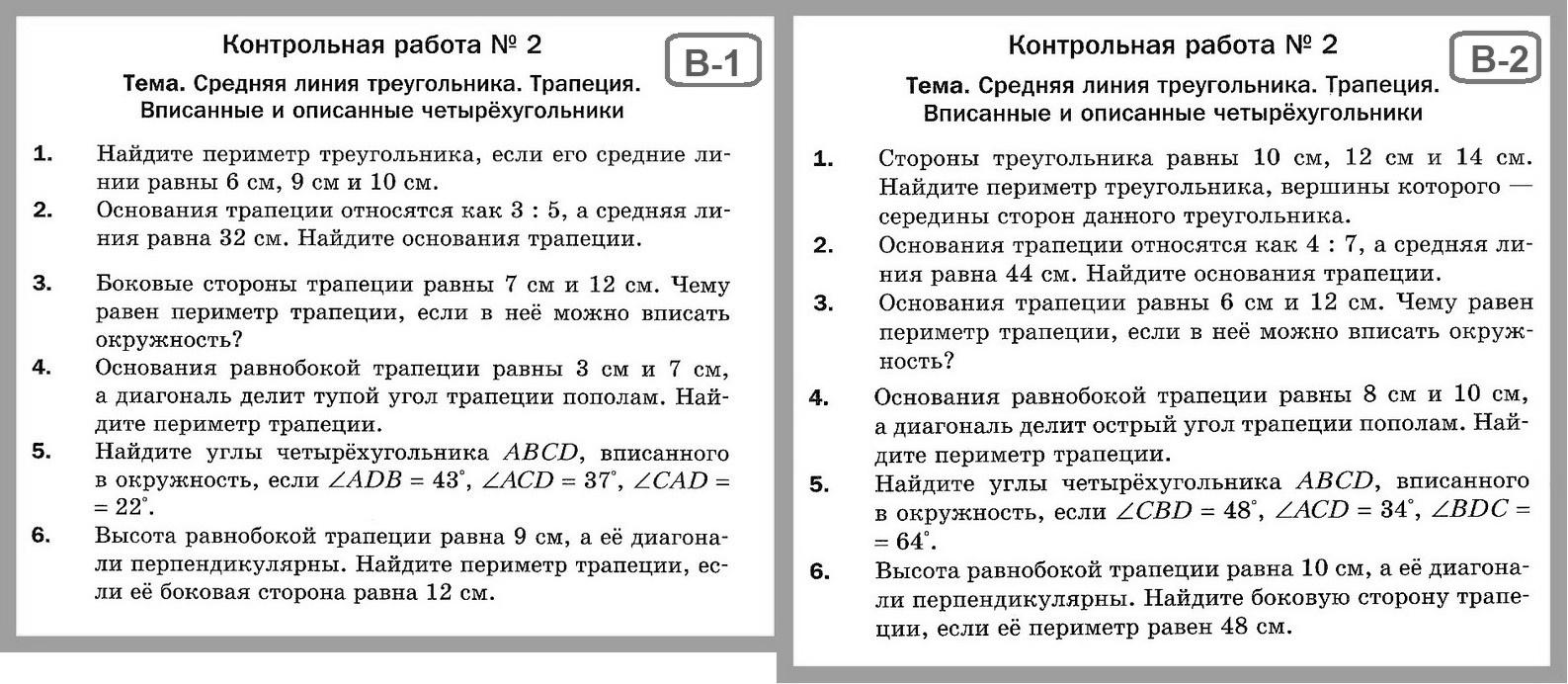 Геометрия 8 Контрольные Мерзляк КР-2