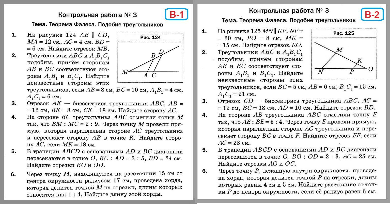 КР-3. Геометрия 8 Мерзляк