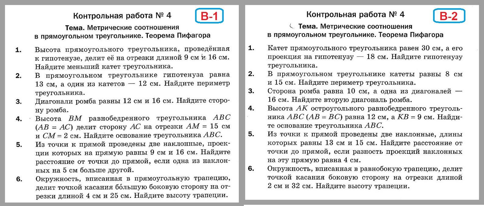 Геометрия 8 Контрольные Мерзляк КР-4