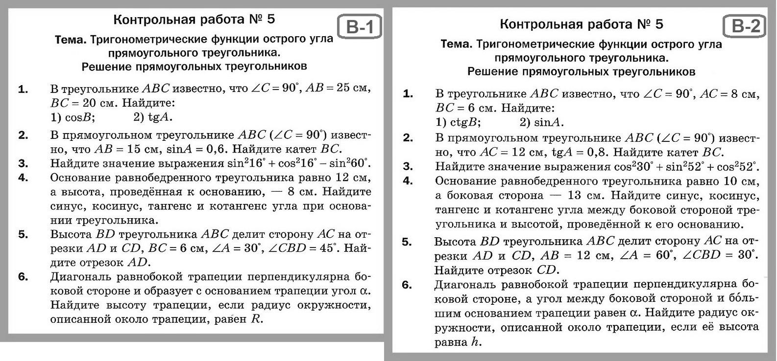 Геометрия 8 Мерзляк КР-5