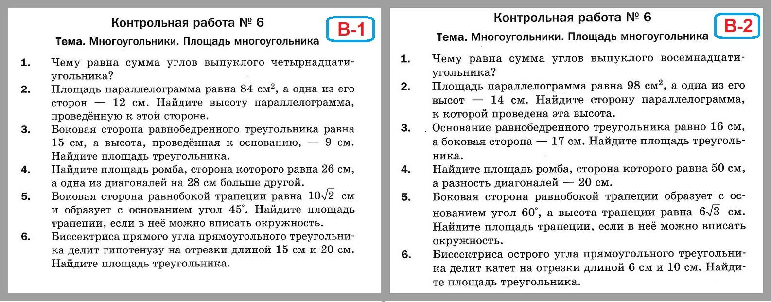 Геометрия 8 Контрольные Мерзляк КР-6