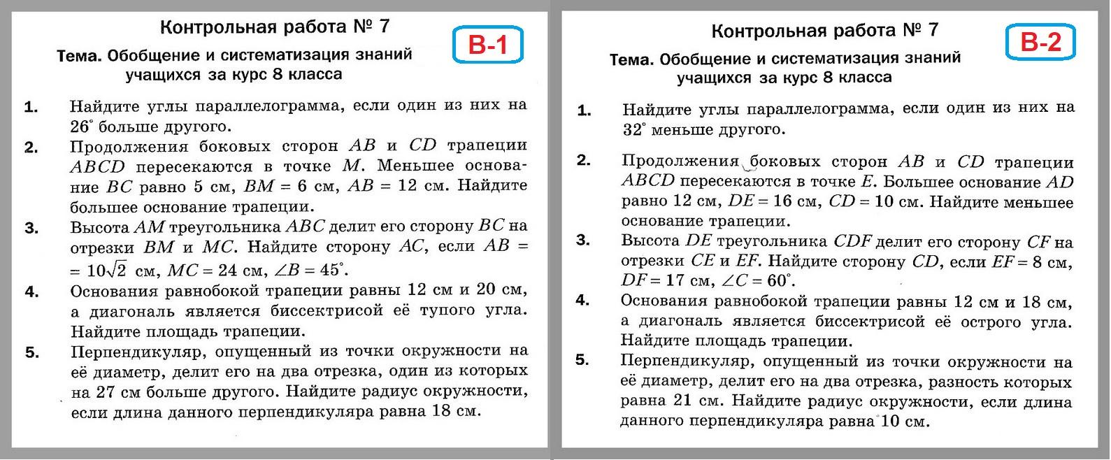 Геометрия 8 Мерзляк КР-7