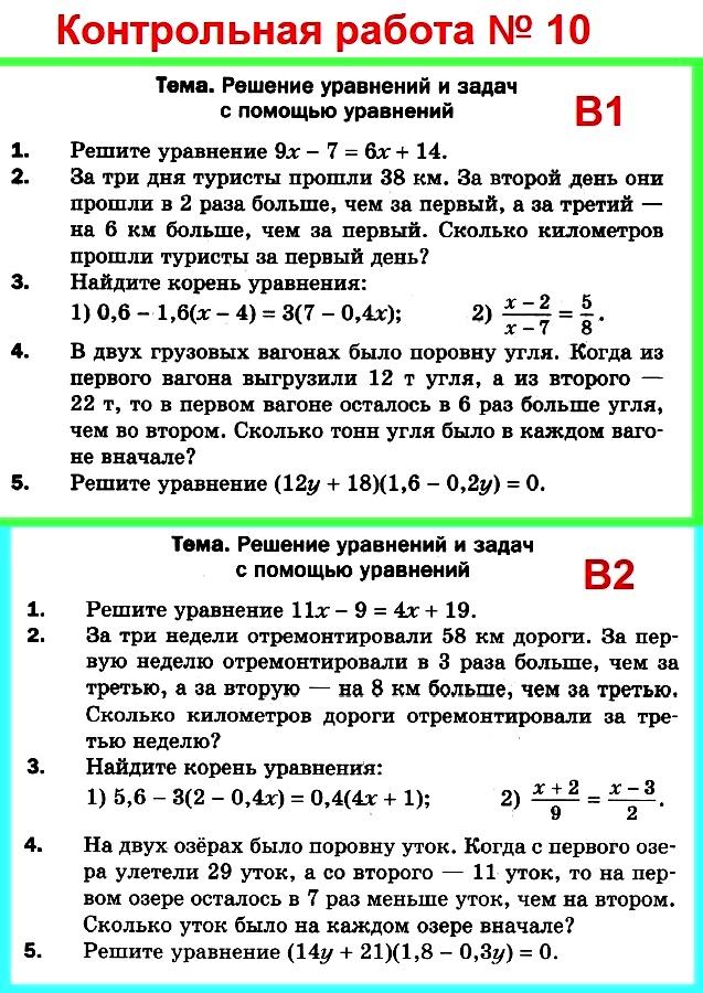 Контрольная работа № 10. Математика 6 Мерзляк