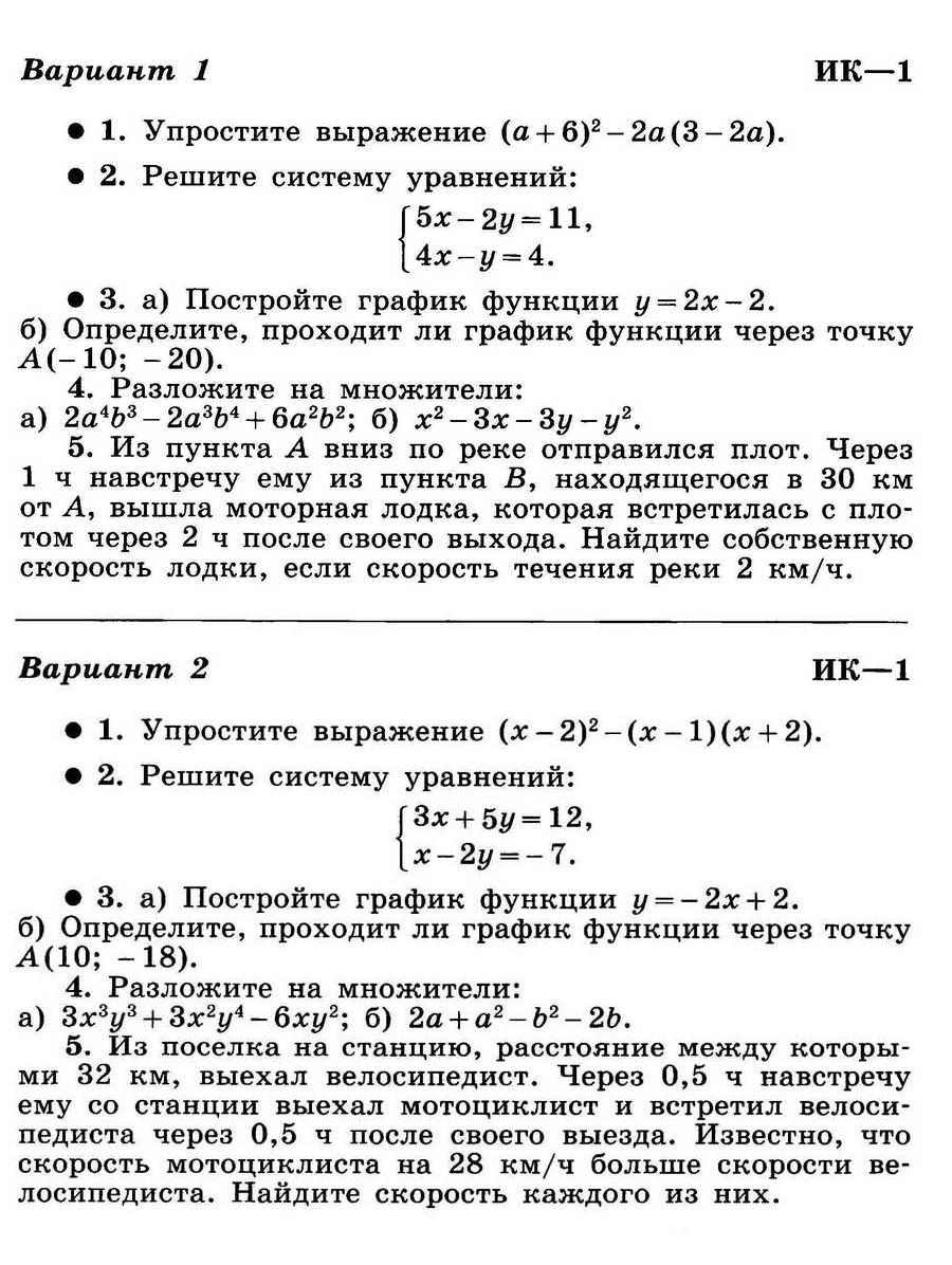 Алгебра 7 контрольные работы 7187