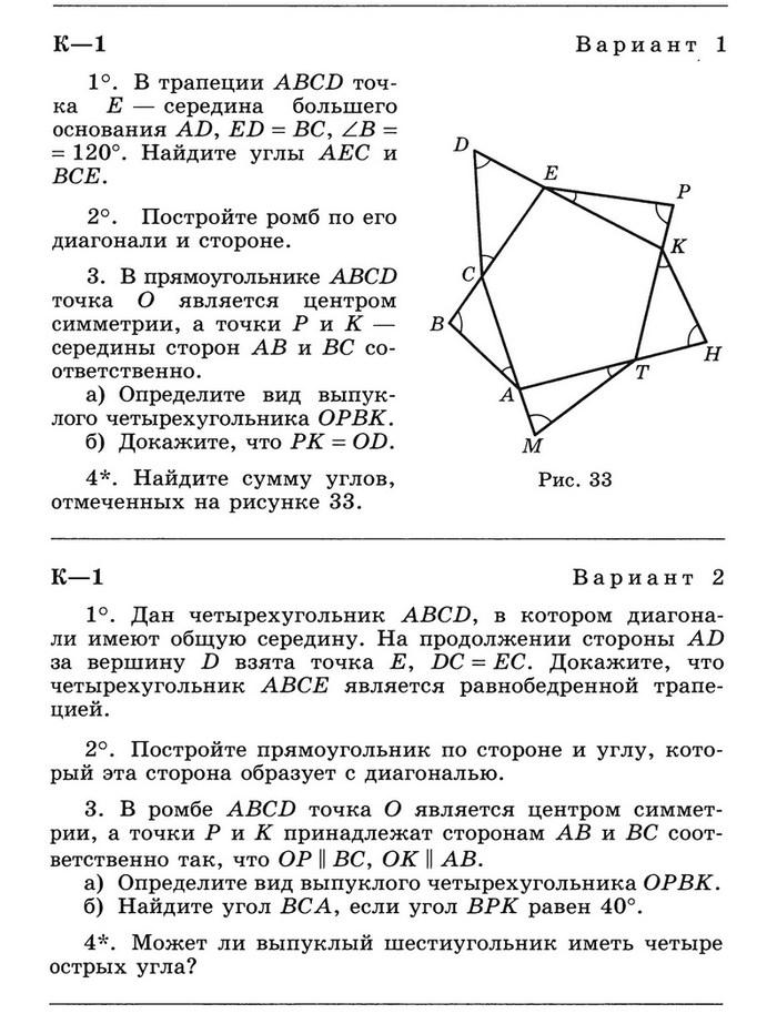 Контрольная работа по геометрии атанасян бутузов 4565