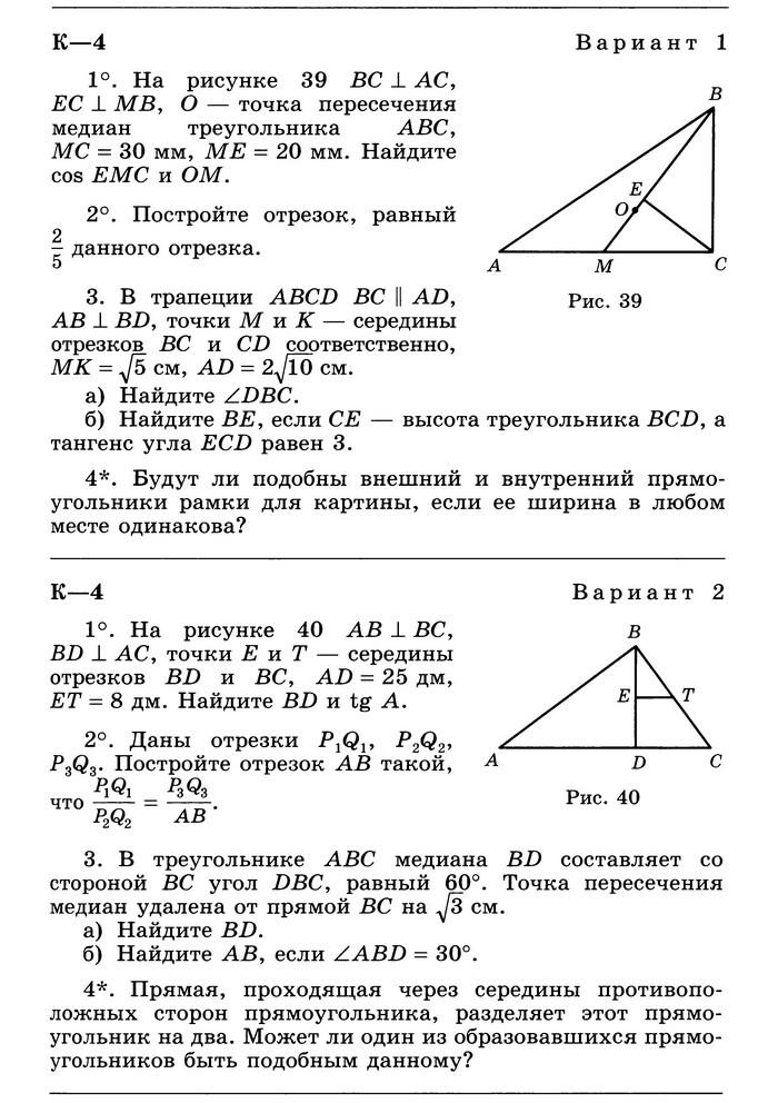 Контрольная работа по геометрии атанасян бутузов 8608