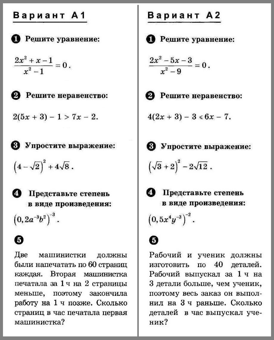 Алгебра 8 Годовая контрольная (Ершова)