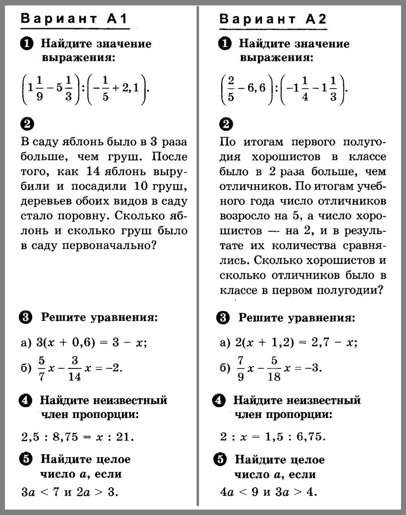 Математика 6 Годовая контрольная (Виленкин)