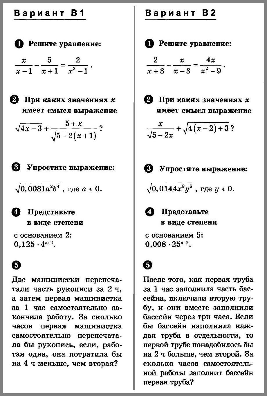 Алгебра 8 Годовая контрольная