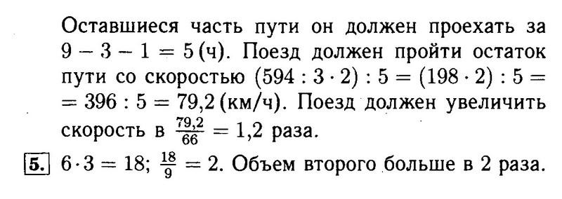 Математика 5 Годовая контрольная