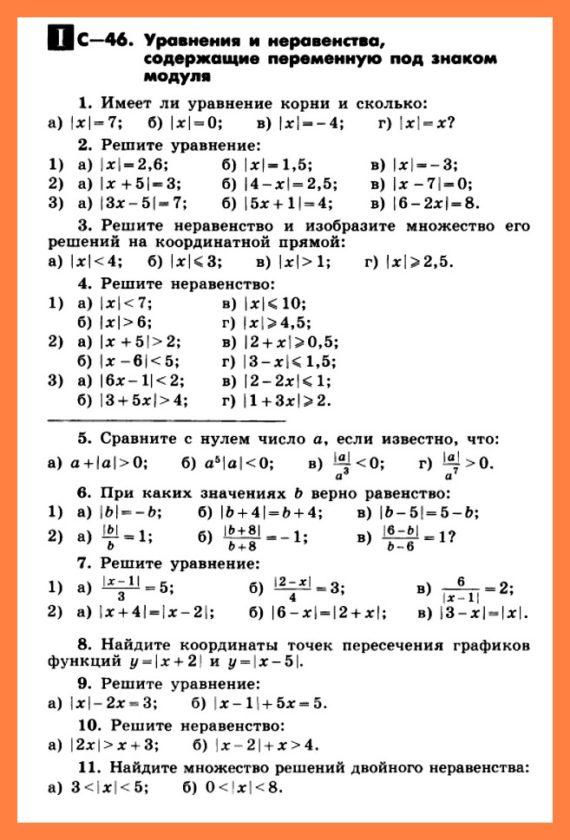 модуль алгебра 9 класс ответы