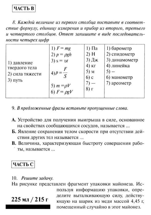 Физика 7 Итоговая контрольная