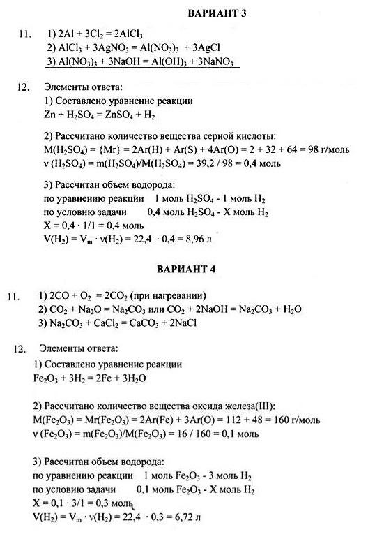Химия 8 Итоговая контрольная