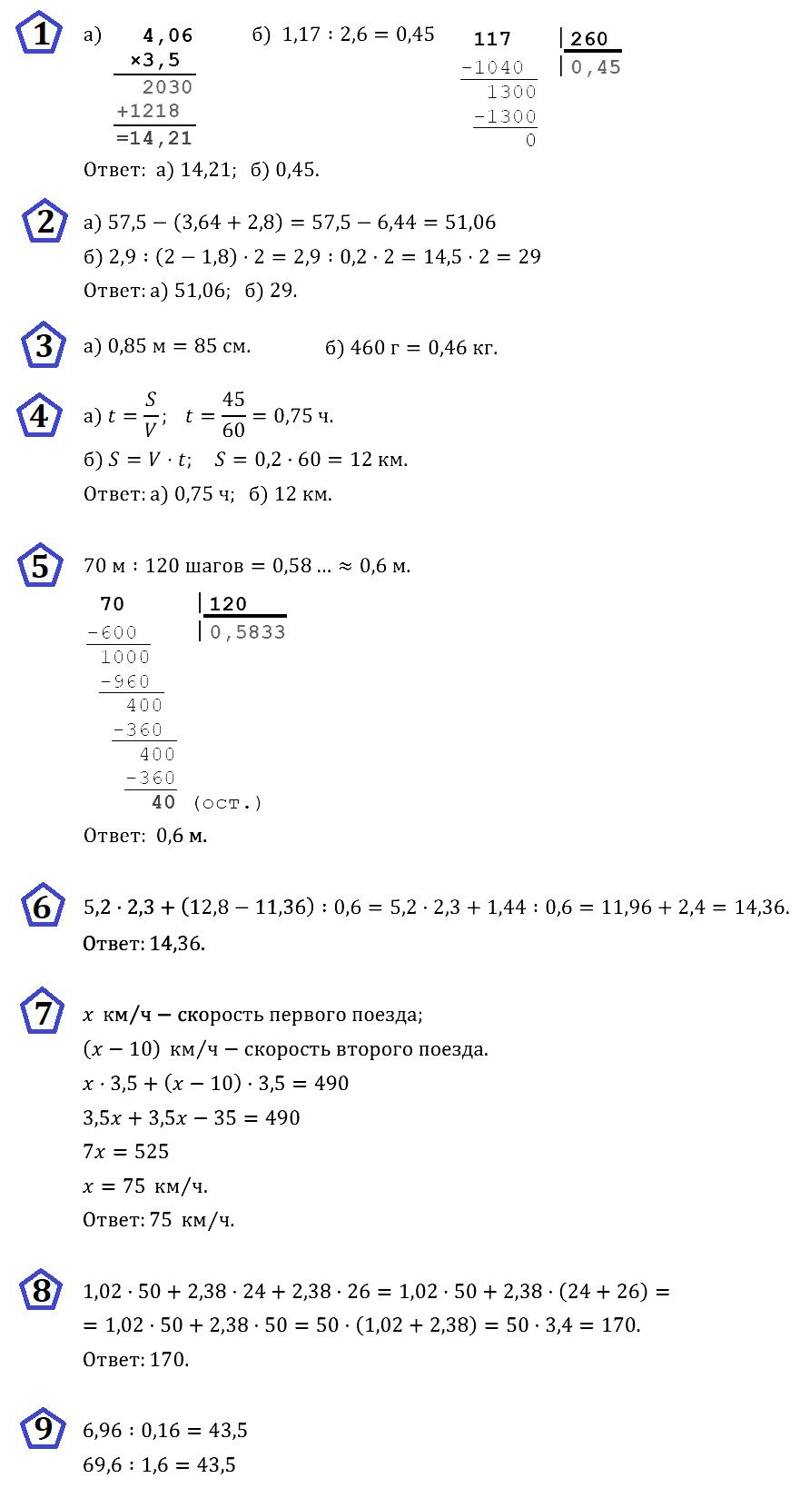 Математика 6 Дорофеев КР-3 В2