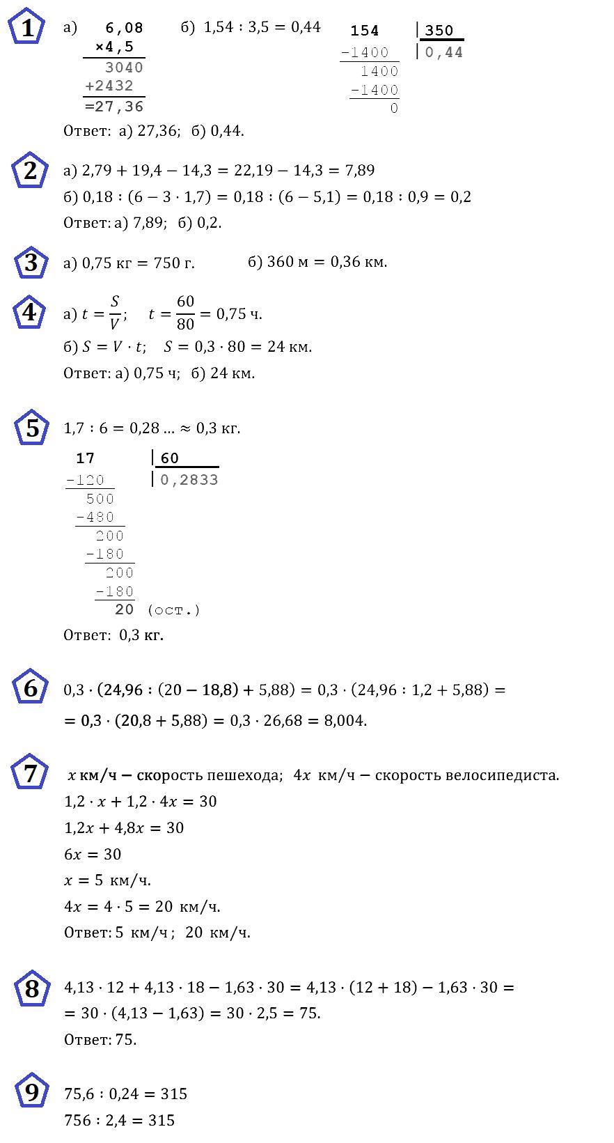 Математика 6 Дорофеев КР-3 В3