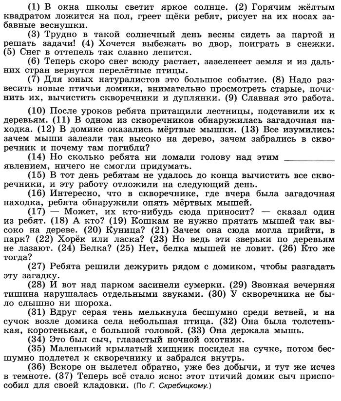 Русский 5 Итоговая контрольная