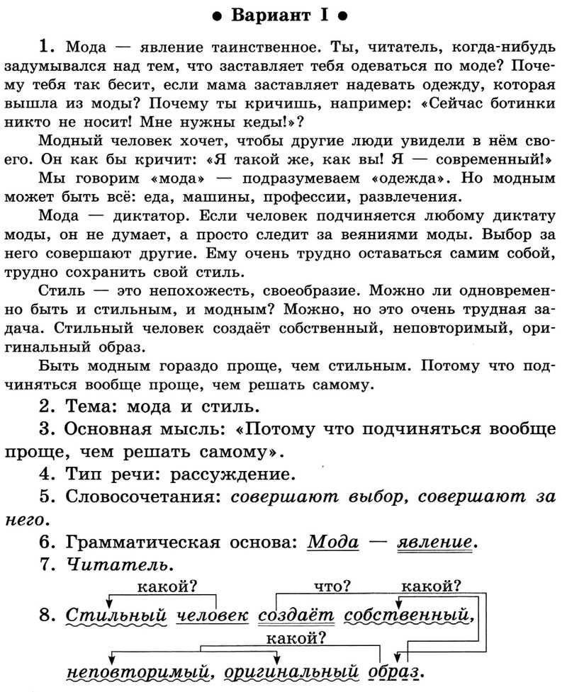ПР-03 Русский 5 Синтаксис. Пунктуация. Культура речи