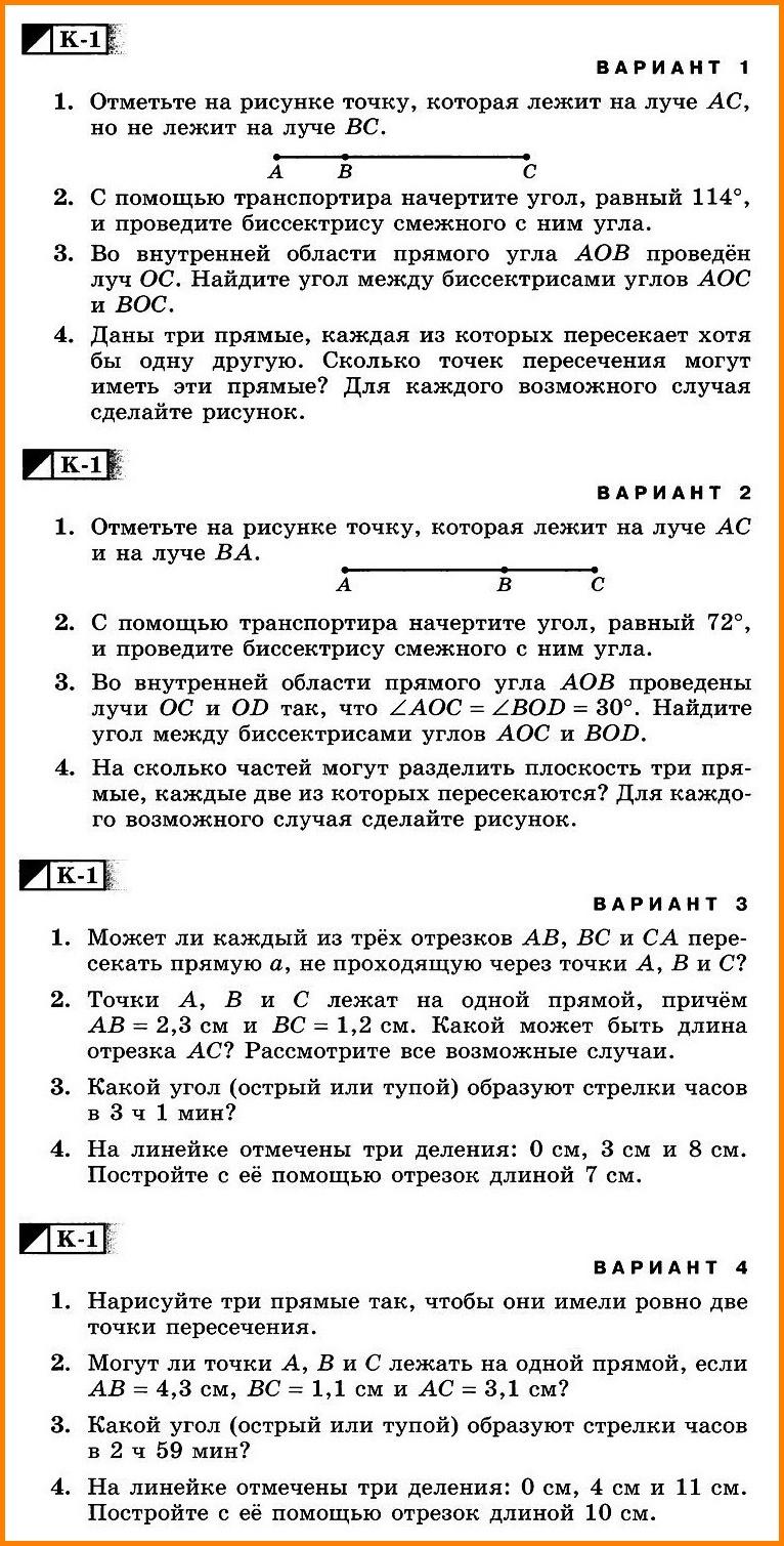 Геометрия 7 Бутузов К-1