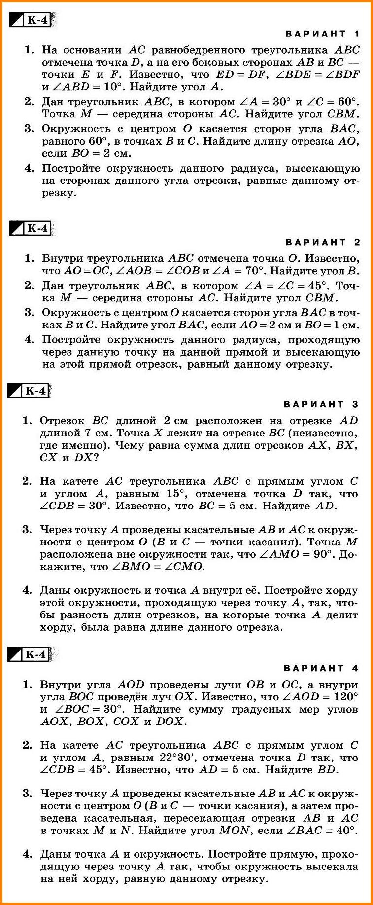 Геометрия 7 Бутузов К-4