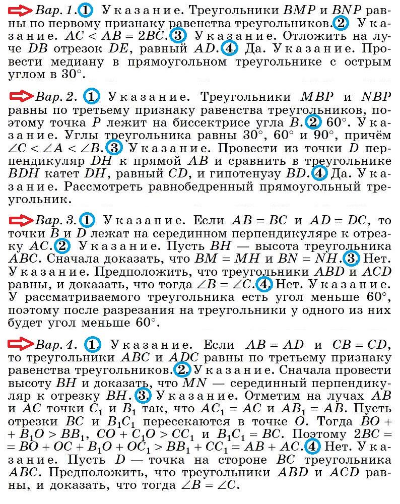 Геометрия 7 Бутузов К-2
