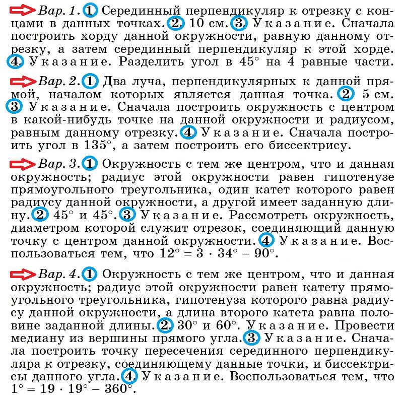 Геометрия 7 Бутузов К-3