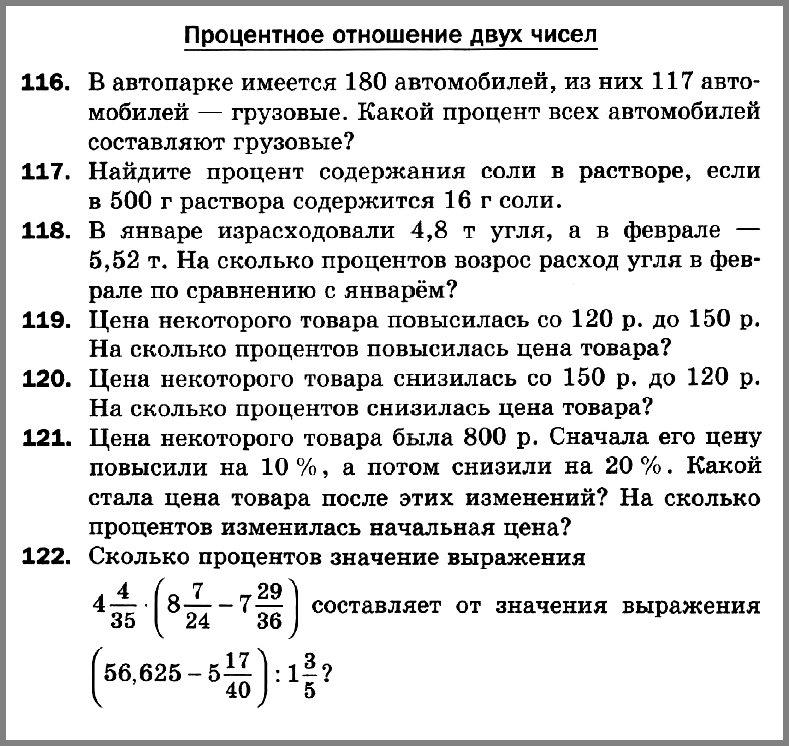 Математика 6 Самостоятельная № 20