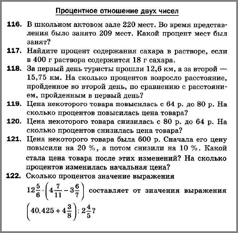Самостоятельная работа № 20. Процентное отношение двух чисел