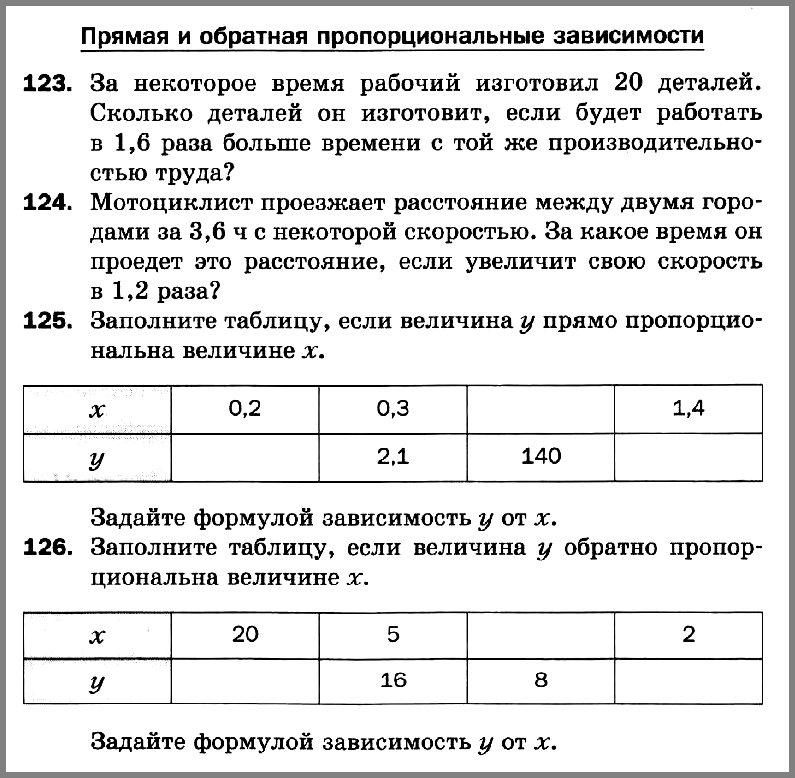 Математика 6 Самостоятельная № 21