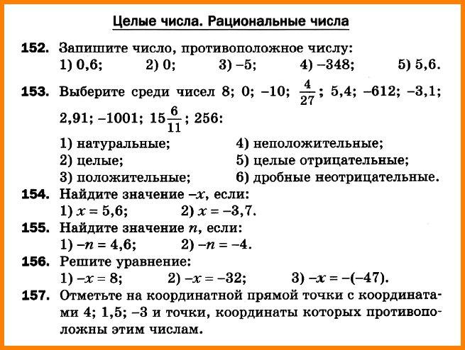 Математика 6 класс (Мерзляк) Самостоятельная № 28