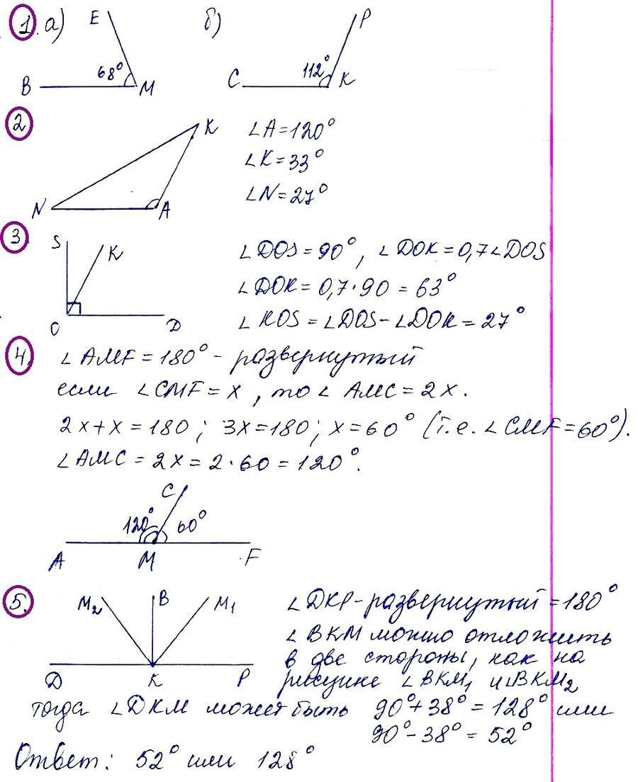Математика 5 Виленкин Контрольная 13