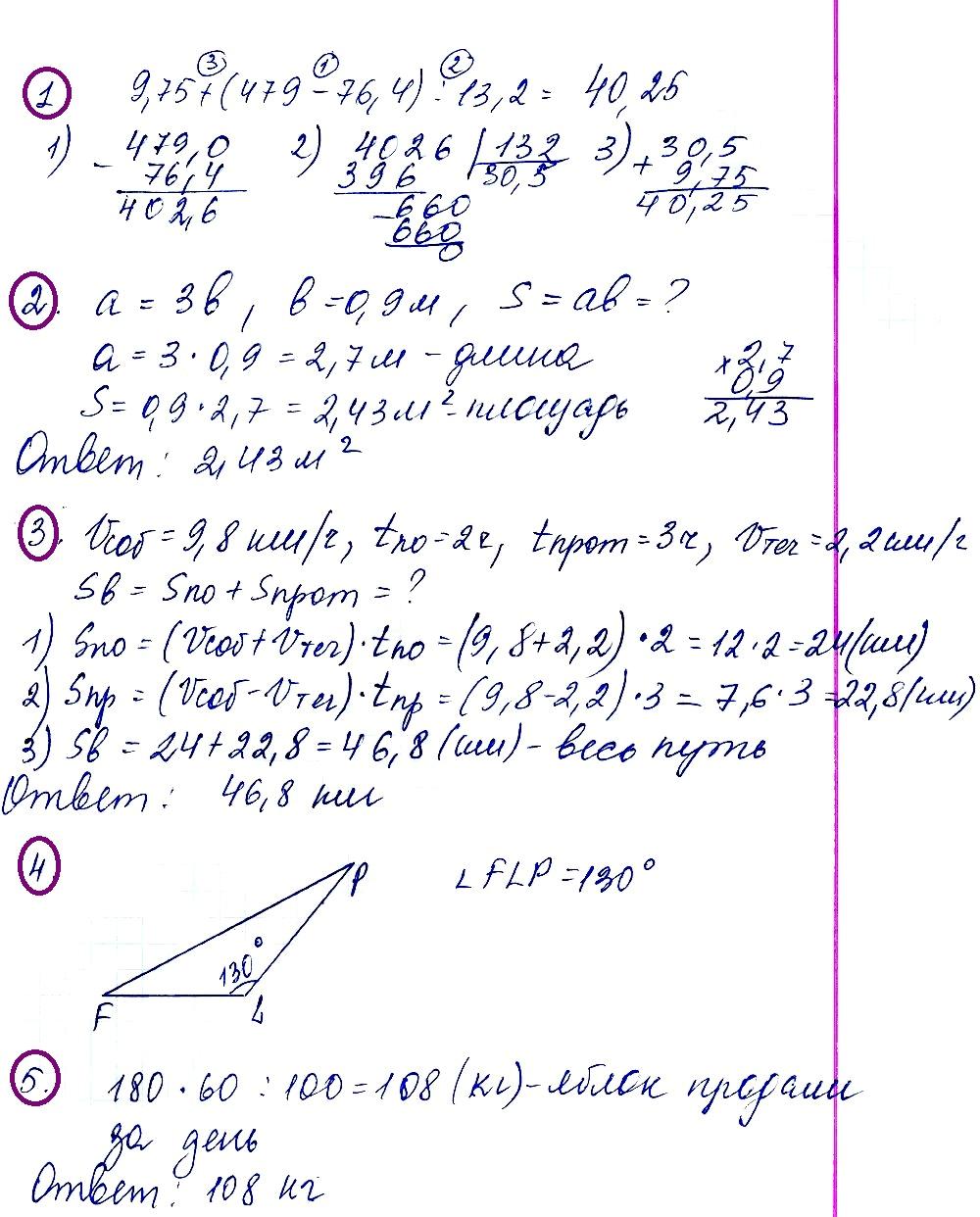 Математика 5 Виленкин Контрольная 15