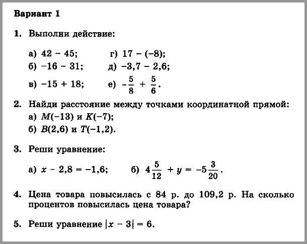 Математика 6 Виленкин Контрольная 10