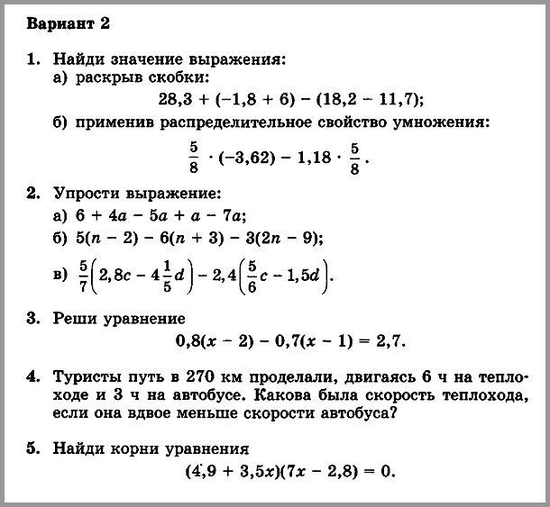 Математика 6 Виленкин КР-12 В2