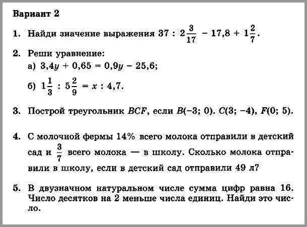 Математика 6 Виленкин Контрольная 15