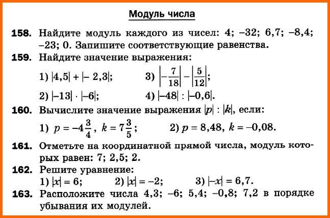 Математика 6 Самостоятельная № 29