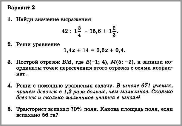 Математика 6 Виленкин ИК В2